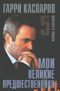Каспаров - Мои великие предшественники. Том 5. Карпов и Корчной - 2006