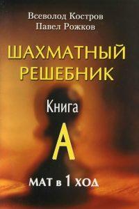 Костров, Рожков - Шахматный решебник. Книга А. Мат в 1 ход - 2014