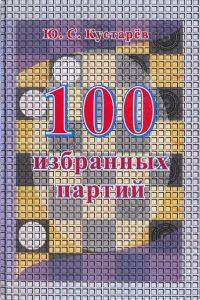 Кустарев - 100 избранных партий - 2005