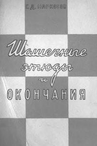 Маркосов - Шашечные этюды и окончания - 1964