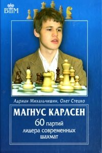 Михальчишин, Стецко - Магнус Карлсен. 60 партий лидера современных шахмат - 2011