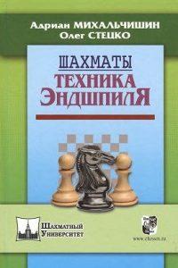Михальчишин, Стецко - Шахматы. Техника эндшпиля - 2013