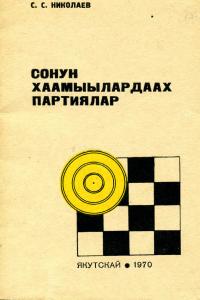 Николаев - Партии с новинками - 1970
