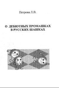 Петрова - О дебютных промашках в русских шашках - 2001