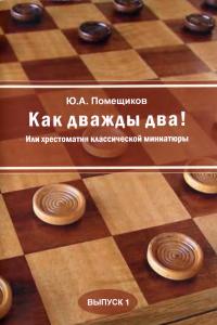 Помещиков - Как дважды два - 2012