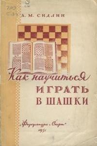 Сидлин - Как научиться играть в шашки - 1951