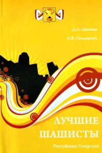 Цинман, Гнелицкий - Лучшие шашисты Республики Татарстан - 2009