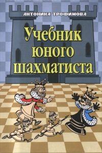 Трофимова - Учебник юного шахматиста - 2013