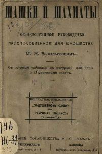 Василевский - Шашки и шахматы - 1892