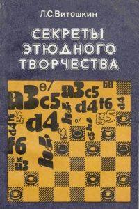 Витошкин - Секреты этюдного творчества - 1986