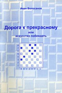 Волосанов - Дорога к прекрасному или искусство побеждать - 2005