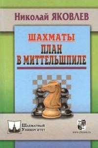 Яковлев - Шахматы. План в миттельшпиле - 2014