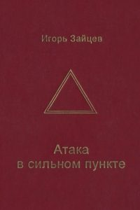 Зайцев - Атака в сильном пункте - 2004