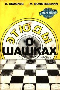 Абациев, Болотовский - Этюды о шашках - 1995