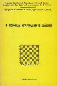 Абациев, Витошкин - В помощь играющим в шашки. Эндшпиль. Часть 1 - 1981