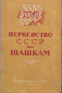 Абаулин, Рубинштейн - XVI первенство СССР по шашкам - 1955