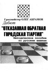 Абрамов - Дебют Отказанная обратная городская партия - 2005