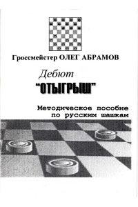Абрамов - Дебют Отыгрыш - 2005