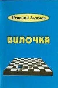 Акимов - Вилочка - 1998
