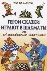 Балашова - Герои сказки играют в шахматы - 2012
