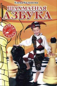 Балашова - Шахматная азбука. Первая ступень - 2012