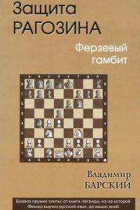 Барский - Защита Рагозина. Ферзевый гамбит - 2012
