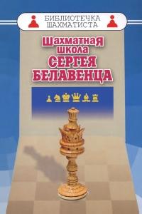 Белавенец - Шахматная школа Сергея Белавенца - 2014
