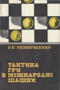 Безвершенко - Тактика гри в мiжнароднi шашки - 1982