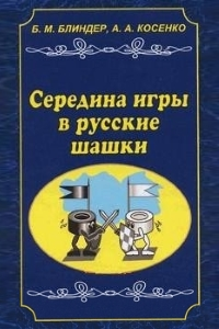 Блиндер, Косенко - Середина игры в русские шашки - 2005