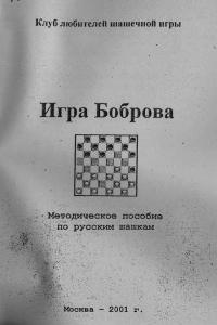 Бодров, Высоцкий - Игра Боброва - 2001