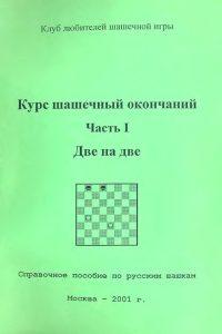 Бодров, Высоцкий - Курс шашечных окончаний. Две на две - 2001