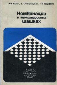 Булат, Свизинский, Хацкевич - Комбинации в международных шашках - 1984