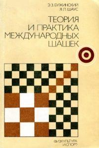 Бужинский, Шаус - Теория и практика международных шашек - 1985