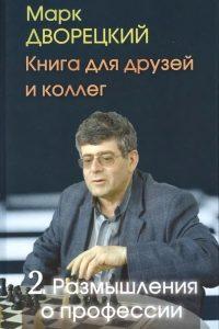 Дворецкий - Книга для друзей и коллег. Том 2. Размышления о профессии - 2013