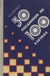 Гантварг - 50 поединков на 100 клетках - 1986