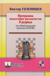 Голенищев - Программа подготовки шахматистов II разряда - 2016