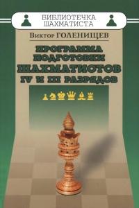 Голенищев - Программа подготовки шахматистов IV и III разрядов - 2015