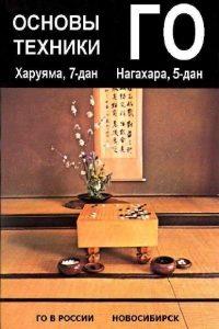 Харуяма, Нагахара - Основы техники Го - 2008