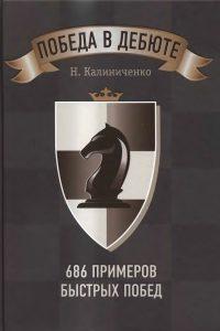 Калиниченко - Победа в дебюте. 686 примеров быстрых побед - 2015