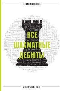 Калиниченко - Все шахматные дебюты - 2015