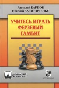 Карпов, Калиниченко - Учитесь играть ферзевый гамбит - 2014
