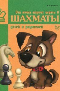 Костров - Эта книга научит играть в шахматы детей и родителей - 2013