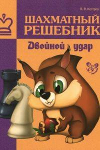 Костров - Шахматный решебник. Двойной удар - 2013