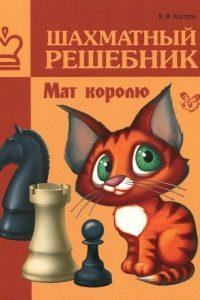Костров - Шахматный решебник. Мат королю - 2013