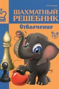 Костров - Шахматный решебник. Отвлечение - 2013