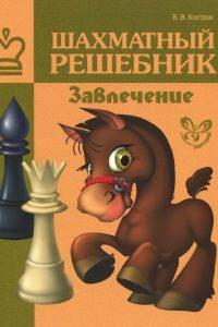 Костров - Шахматный решебник. Завлечение - 2013
