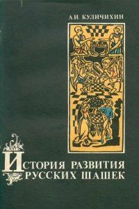Куличихин - История развития русских шашек - 1982