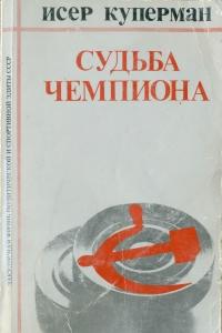 Куперман - Судьба чемпиона - 1984