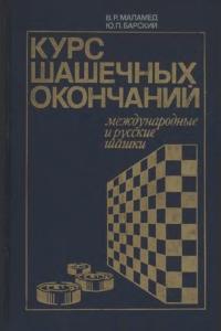 Маламед, Барский - Курс шашечных окончаний - 1989