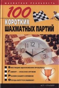 Пак - 100 коротких шахматных партий - 2006